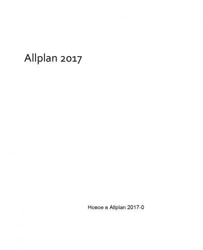 Скриншот для Новое Allplan 2017