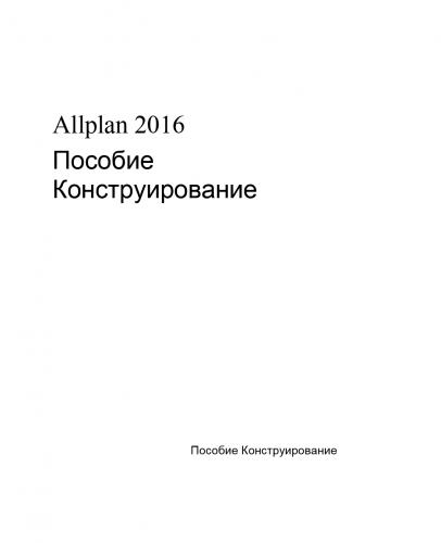 Скриншот для Allplan 2016 Пособие Конструирование