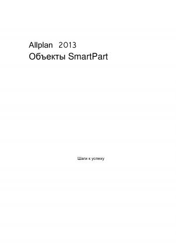 Скриншот для Allplan 2013 Объекты SmartPart